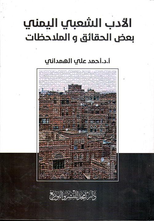 الأدب الشعبي اليمني - بعض الحقائق والملاحظات