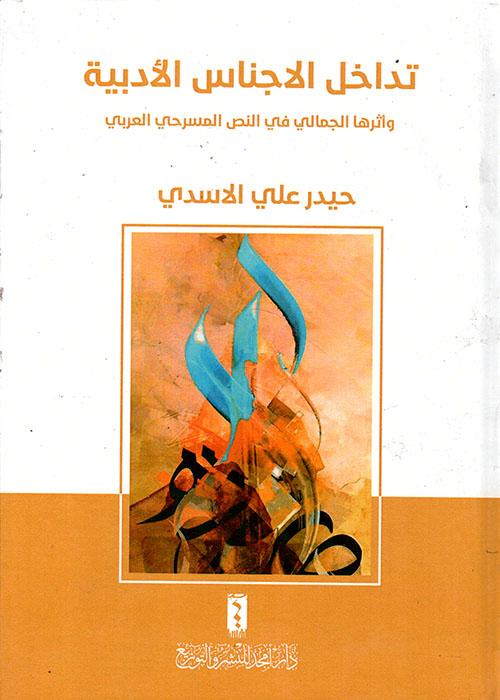 تداخل الأجناس الأدبية وأثرها الجمالي في النص المسرحي العربي