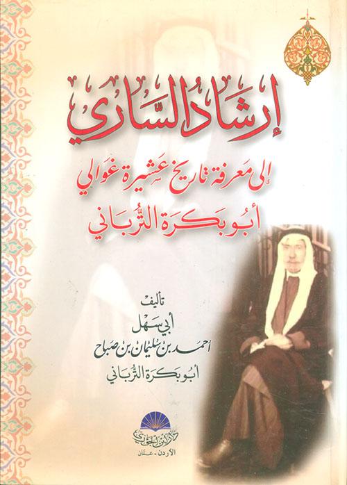 إرشاد الساري الى معرفة تاريخ عشيرة غوالي أبو بكرة الترباني