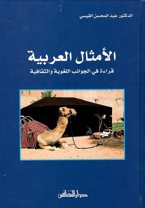الأمثال العربية قراءة في الجوانب اللغوية والثقافية