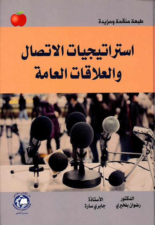 استراتيجيات الاتصال والعلاقات العامة