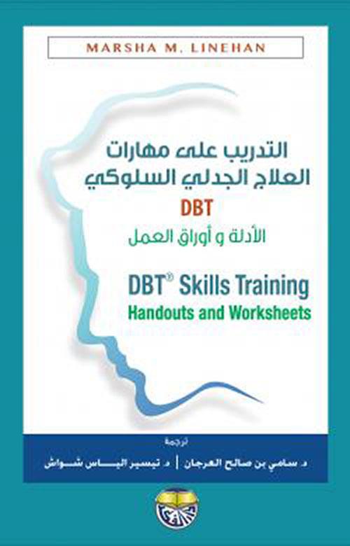 التدريب على مهارات العلاج الجدلي السلوكي DBT الأدلة وأوراق العمل
