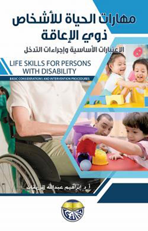 مهارات الحياة للأشخاص ذوي الأعاقة الأعتبارات الأساسية واجراءات التدخل