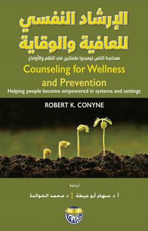 الإرشاد النفسي للعافية والوقاية