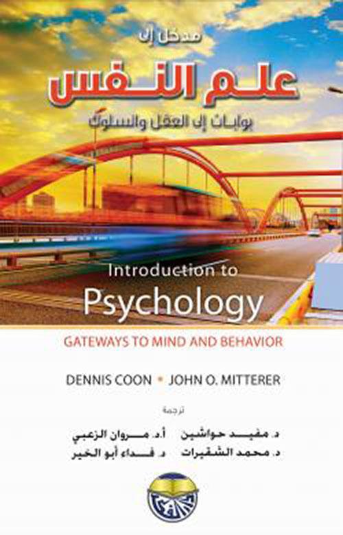 مدخل الى علم النفس بوابات الى العقل والسلوك