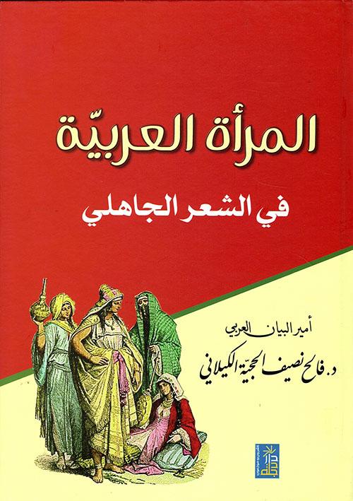 المرأة العربية في الشعر الجاهلي