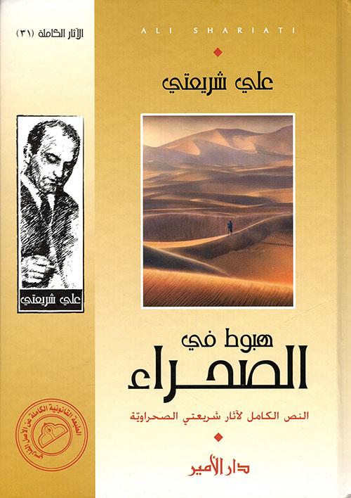 هبوط في الصحراء ؛ النص الكامل لآثار شريعتي الصحراوية