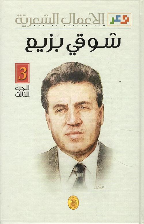 الأعمال الشعرية - شوقي بزيع ج3