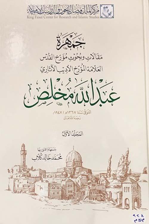 جمهرة مقالات وبحوث مؤرخ القدس العلامة عبدالله مخلص