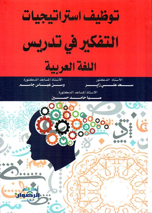 توظيف استراتيجيات التفكير في تدريس اللغة العربية