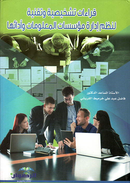 قراءات تشخيصية وتقنية لنظم إدارة مؤسسات المعلومات وأدائها