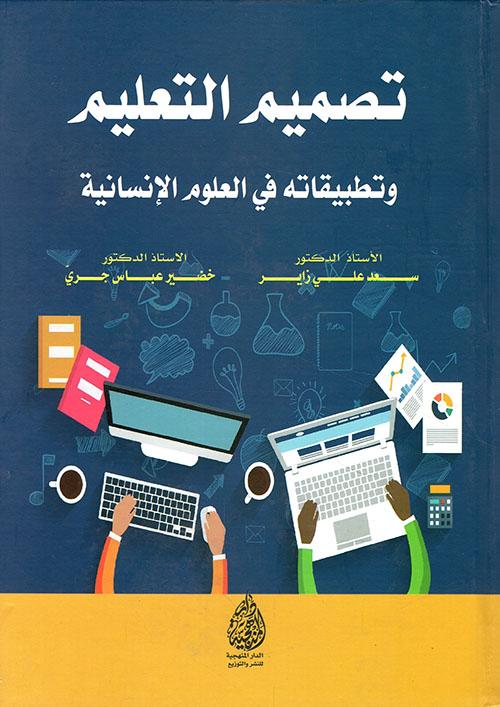 تصميم التعليم وتطبيقاته في العلوم الإنسانية