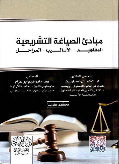 مبادئ الصياغة التشريعية ؛ المفاهيم - الأساليب - المراحل