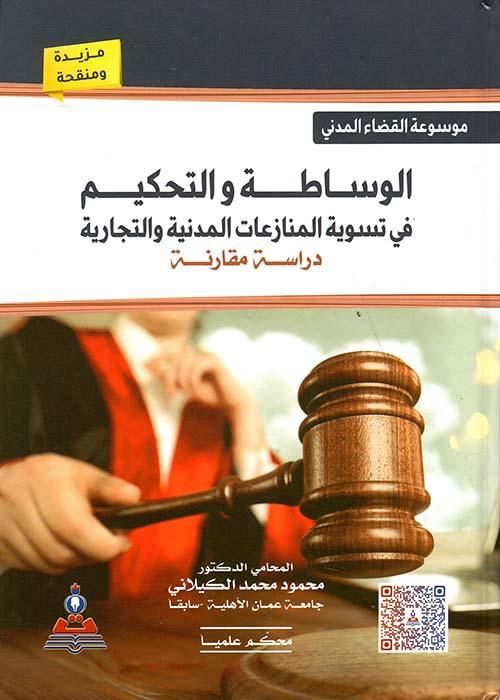 موسوعة القضاء المدني - الوساطة والتحكيم في تسوية المنازعات المدنية والتجارية