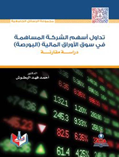 تداول أسهم الشركة المساهمة في سوق الأوراق المالية (البورصة) - دراسة مقارنة