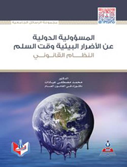 المسؤولية الدولية عن الأضرار البيئية وقت السلم - النظام القانوني