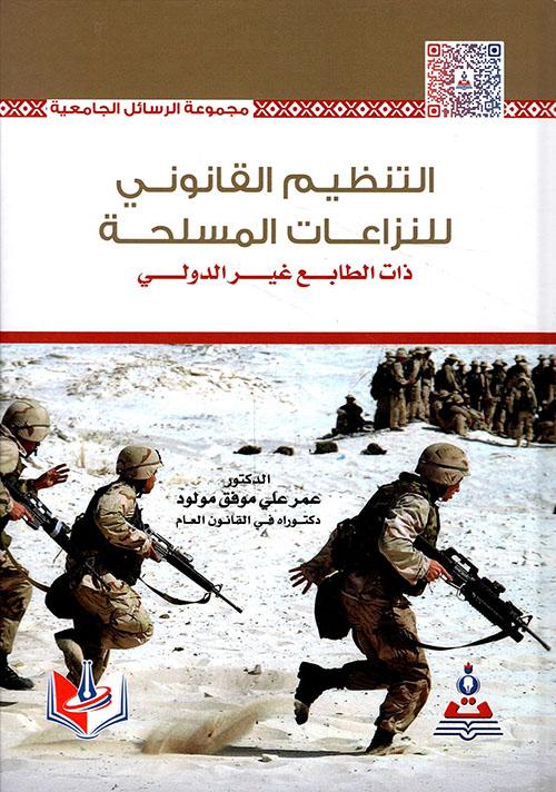 التنظيم القانوني للنزاعات المسلحة ذات الطابع غير الدولي
