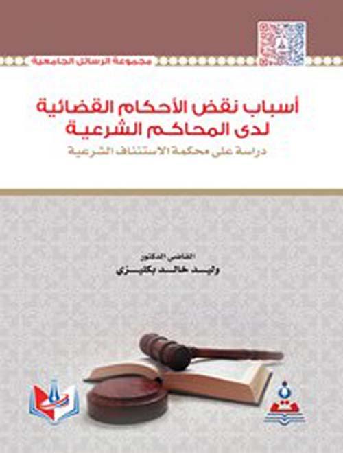 أسباب نقض الأحكام القضائية لدى المحاكم الشرعية