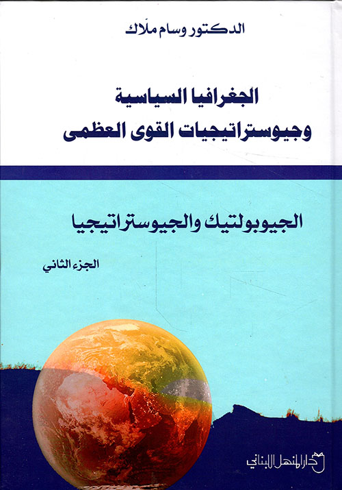 الجغرافيا السياسية وجيوستراتيجيات القوى العظمى الجيوبولتيك والجيوستراتيجيا - الجزء الثاني