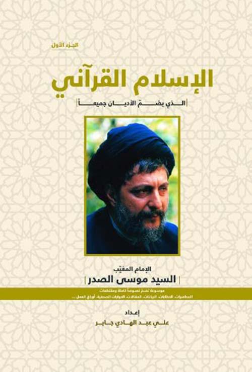 موسوعة الإسلام القرآني