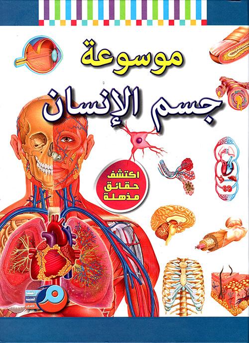 موسوعة جسم الإنسان ؛ إكتشف حقائق مذهلة