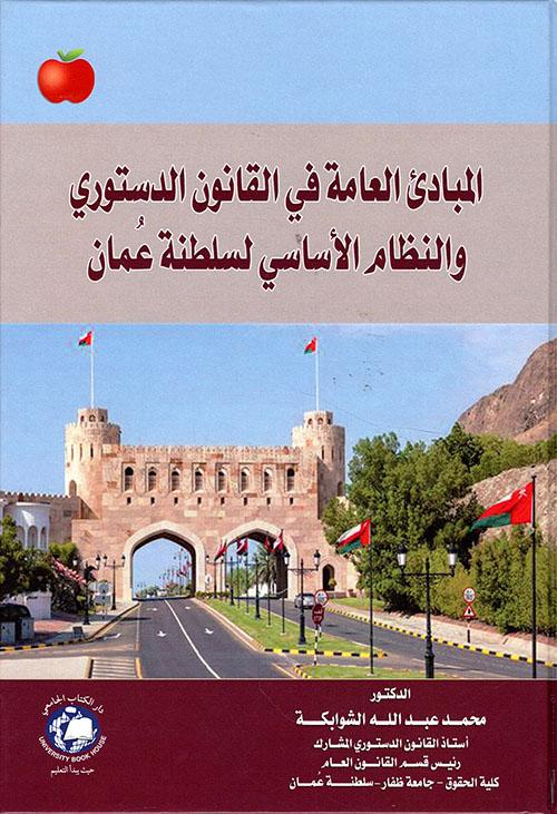 المبادئ العامة في القانون الدستوري والنظام الأساسي لسلطنة عمان