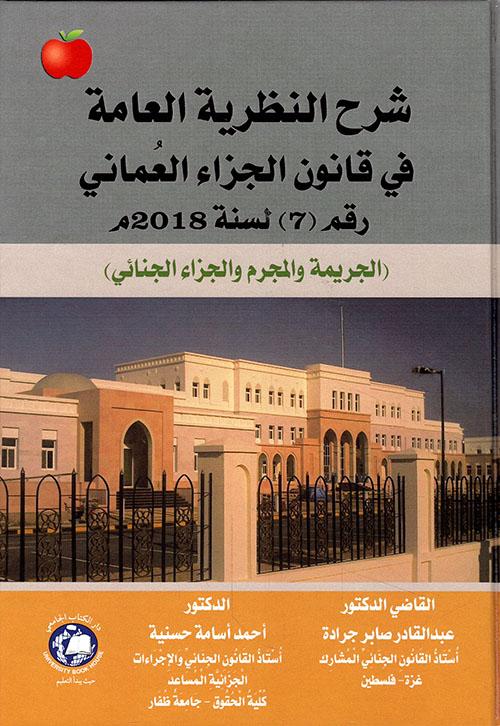 شرح النظرية العامة في قانون الجزاء العماني رقم ( 7 ) لسنة 2018 م ( الجريمة والمجرم والجزاء الجنائي )