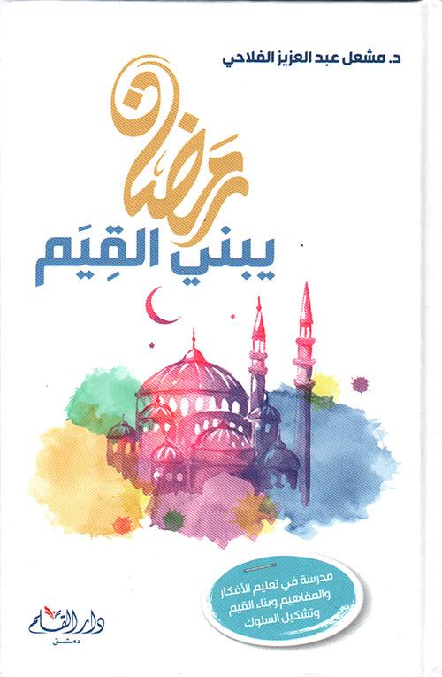 رمضان يبني القيم