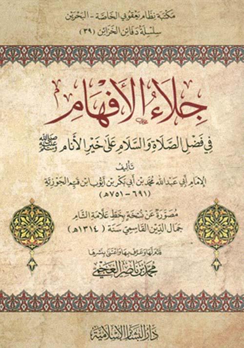 جلاء الأفهام في فضل الصلاة والسلام على خير الأنام ﷺ
