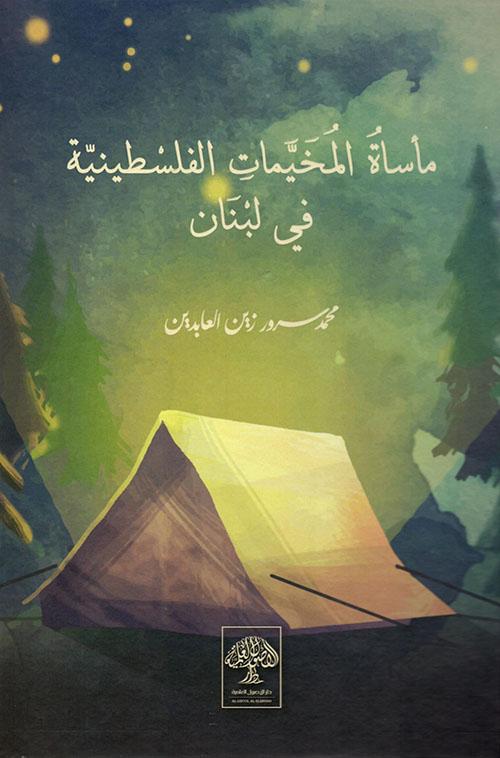 مأساة المخيمات الفلسطينية في لبنان