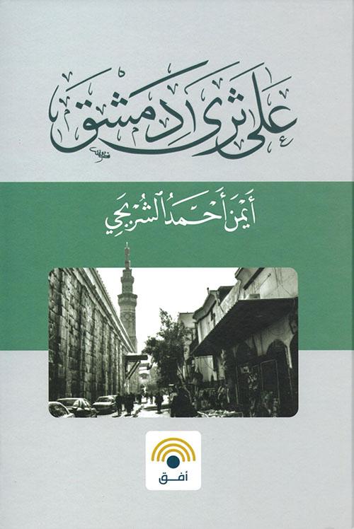 على ثرى دمشق