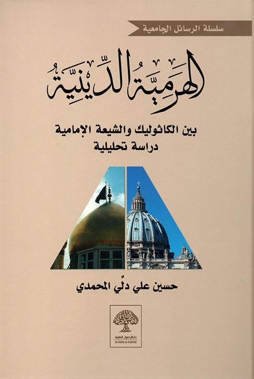 الهرمية الدينية بين الكاثوليك والشيعة الأمامية
