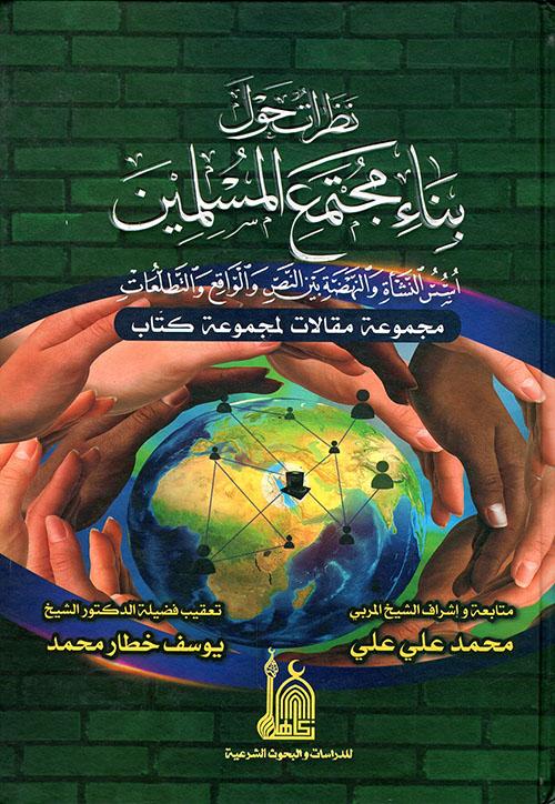 نظرات حول بناء مجتمع المسلمين ( أسس النشأة والنهضة بين النص والواقع والتطلعات )