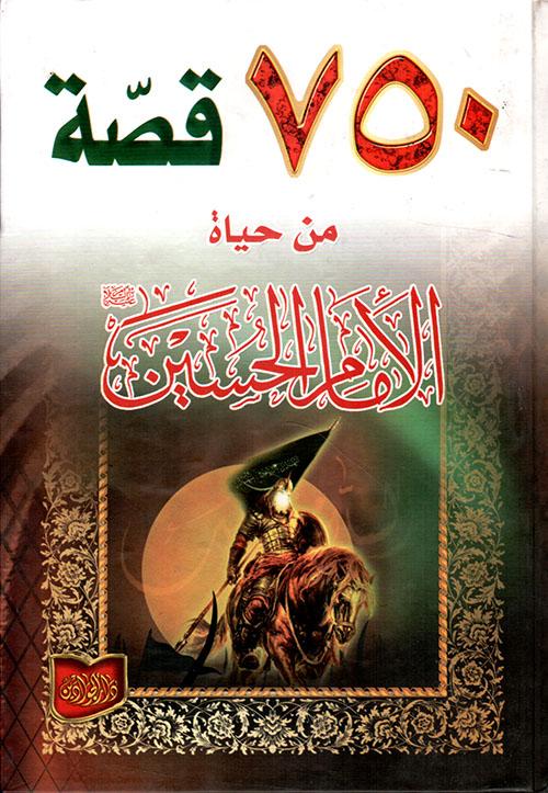 750 قصة من حياة الإمام الحسين عليه السلام