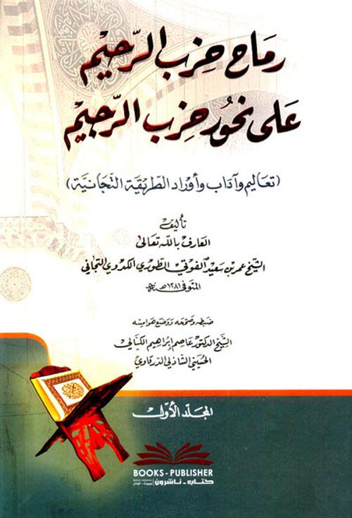 كتاب رماح حزب الرحيم على نحور حزب الرجيم pdf