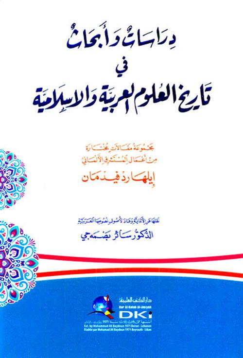 دراسات وأبحاث في تاريخ العلوم العربية والإسلامية