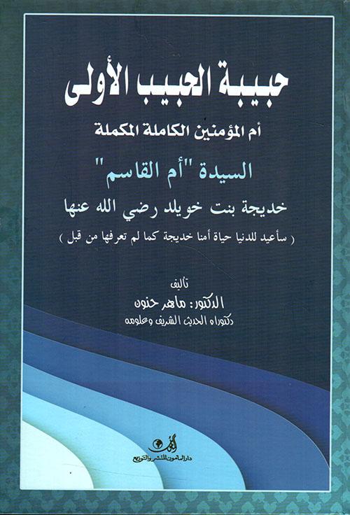 حبيبة الحبيب الأولى أم المؤمنين الكاملة المكملة السيدة أم القاسم خديجة بنت خويلد رضي الله عنها