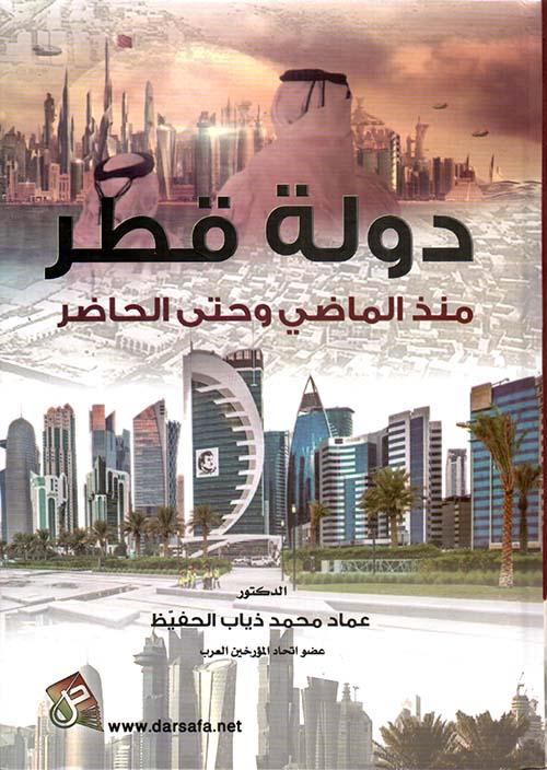 دولة قطر منذ الماضي وحتى الحاضر