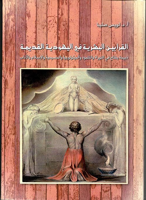 القرابين البشرية في اليهودية القديمة ؛ ذبيحة يفتاح في التوراة والتلمود والميثولوجيا والمسيحية والإسلام والآداب