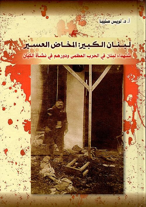لبنان الكبير : المخاض العسير ؛ شهداء لبنان في الحرب العظمى ودورهم في نشأة الكيان