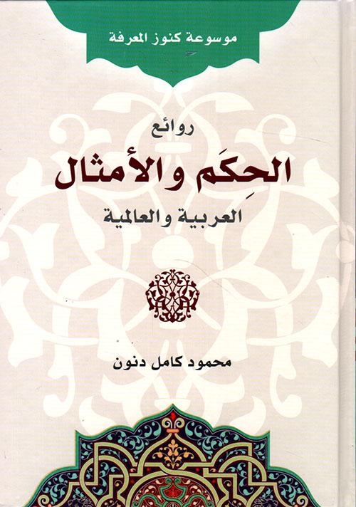 موسوعة كنوز المعرفة روائع الحكم والامثال العربية والعالمية