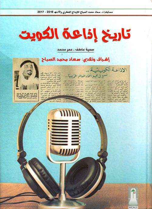 تاريخ إذاعة الكويت