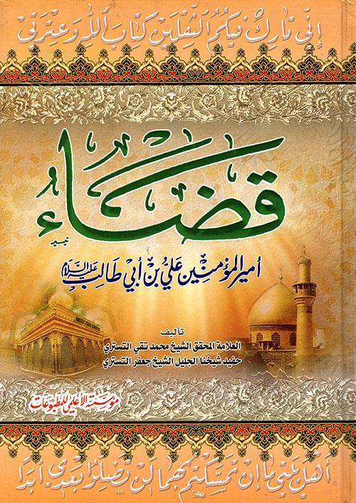 قضاء أمير المؤمنين علي بن أبي طالب عليه السلام