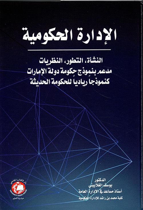 الإدارة الحكومية : النشأة - التطور - النظريات مدعم بنموذج حكومة دولة الإمارات كنموذجاً ريادياً للحكومة الحديثة