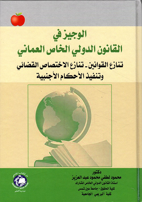 الوجيز في القانون الدولي الخاص العماني ؛ تنازع القوانين - تنازع الإختصاص القضائي وتنفيذ الأحكام الأجنبية