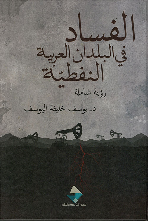 الفساد في البلدان العربية النفطية ؛ رؤية شاملة