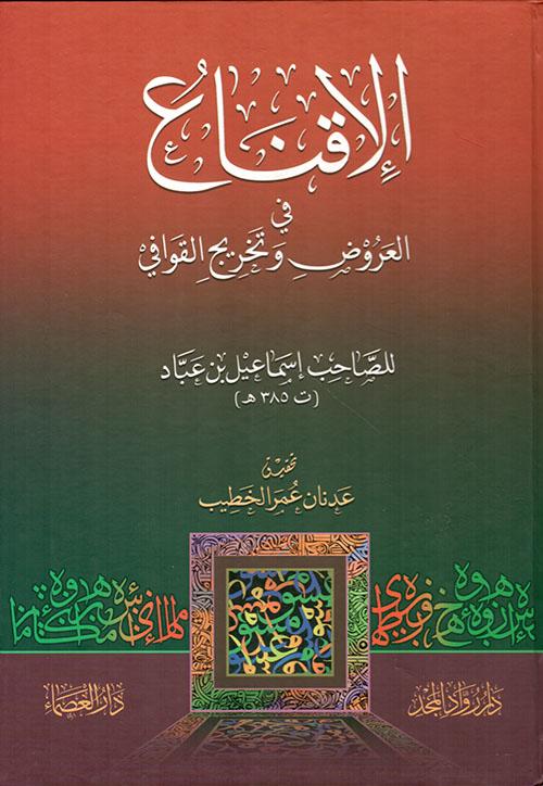 الإقـناع في العروض وتخريج القوافي ( للصاحب إسماعيل بن عباد )