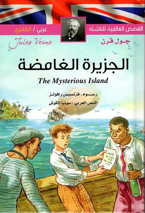 الجزيرة الغامضة The Mysterious Island