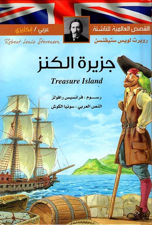 جزيرة الكنز Treasure Island