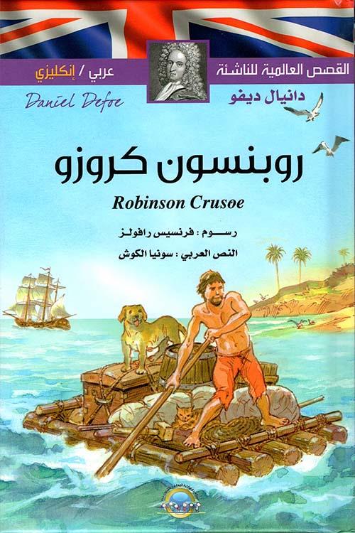 روبنسون كروزو Robinson crusoe